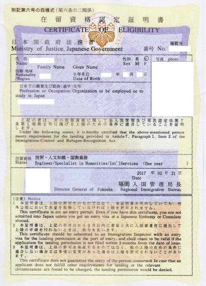 在留資格認定証明書交付申請